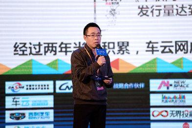 #LINC2015#车云网创始人程李:用数据和服务搭建汽车行业最大创新平台