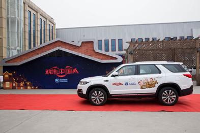 领跑国家品牌 开启欢乐之旅 ——长安汽车独家冠名CCTV-1《欢乐中国人》
