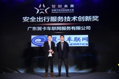 2018中国汽车科技创新大奖,广东翼卡车联网服务有限公司荣获安全出行服务技术创新奖