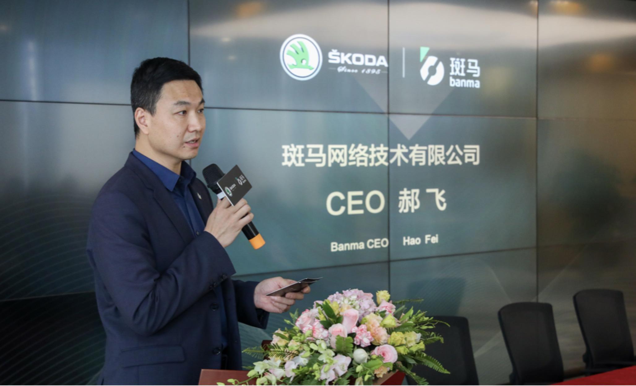 斑馬網絡CEO 郝飛