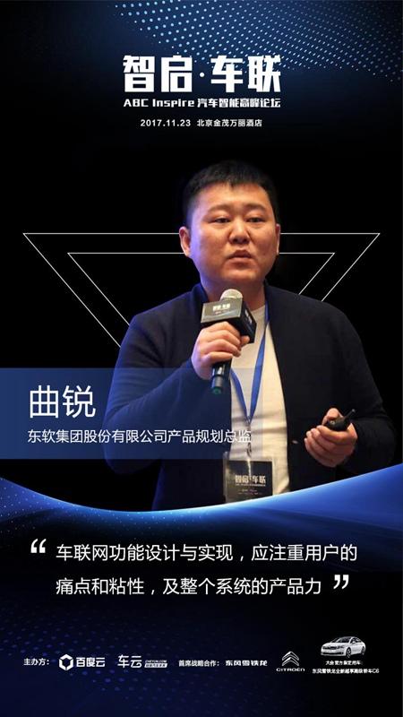 东软集团股份有限公司产品规划总监曲锐