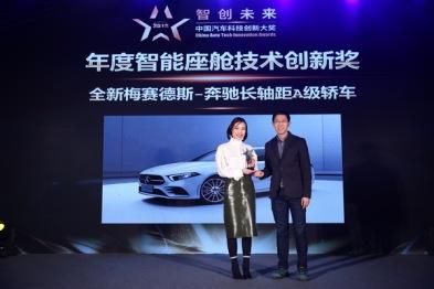 2018中國汽車科技創新大獎,全新梅賽德斯-奔馳長軸距A級轎車榮獲年度智能座艙技術創新獎