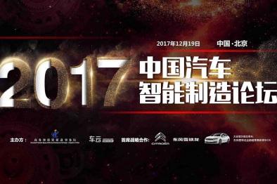 2017中国汽车智能制造论坛