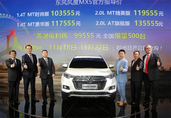 东风风度MX5上市,黄渤代言,售价10 13.5万元高清图片
