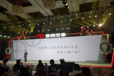 东南发布品牌口号,产能升级加速