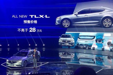 """讴歌国产""""第二弹""""发布,TLX-L能否完成品牌救赎?"""