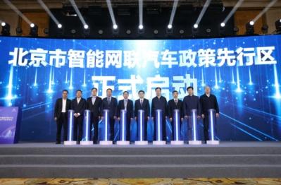 北京设立国内首个智能网联汽车政策先行区 引领产业发展