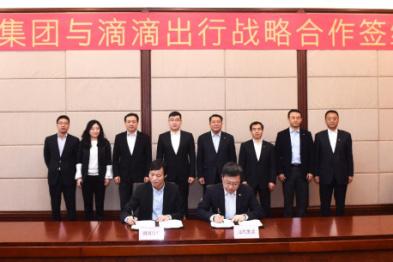 滴滴与北汽集团签署战略合作协议