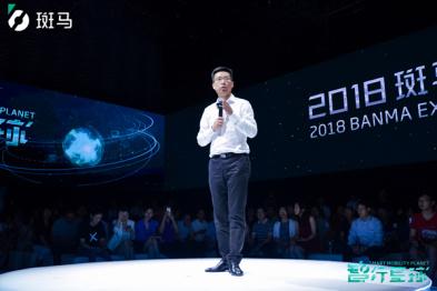 斑馬召開智行探索大會,推出AR Driving黑科技+服務在線聯盟