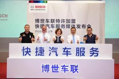 博世车联特许加盟快捷汽车服务在华启动