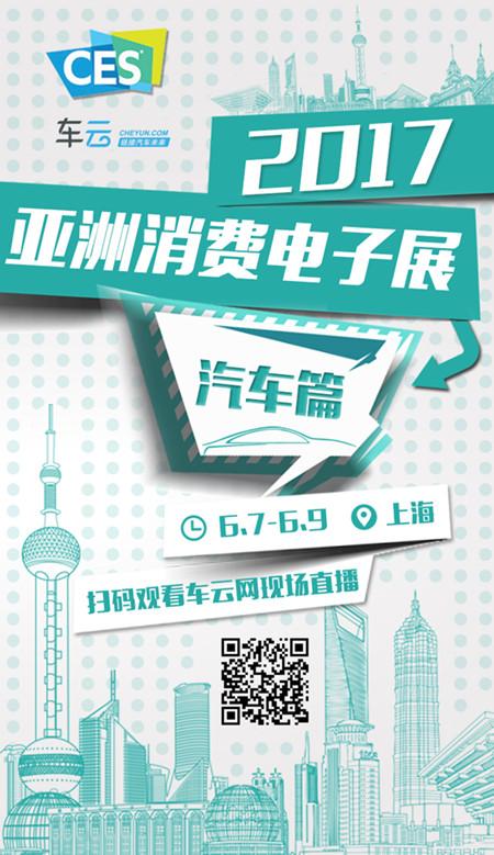 ces-上海-海报_副本.jpg