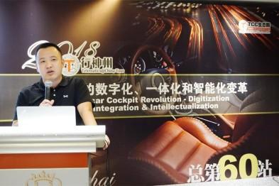爱驰汽车智能网联总监李立安:用智能座舱打造最美出行生活的爱驰攻略