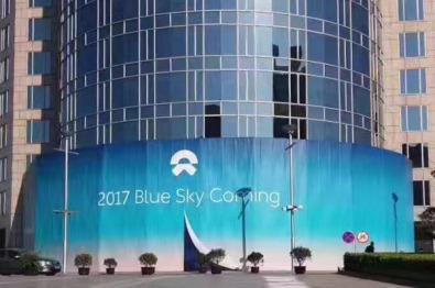 蔚来首家体验中心落户北京王府井,下半年正式开业