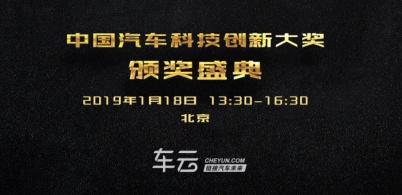 2018中国汽车科技创新大奖,奖项及入围名单曝光!