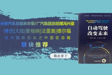 朱华荣等五大Tier 1中国区总裁荐读,用有趣的方式打开自动驾驶