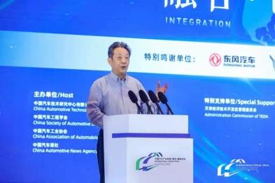 2021泰达论坛|董扬:中国汽车产业链发展新趋势