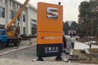 获营业执照,江淮大众汽车有限公司成立