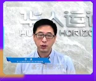 华人运通智能驾驶与电子电气副总裁 李谦寄语智库