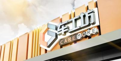 上汽通用汽車發布連鎖汽車服務品牌——車工坊