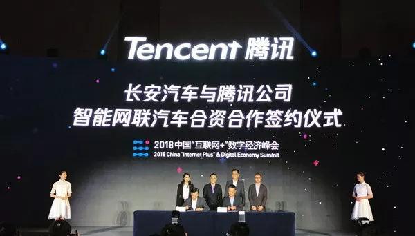 腾讯公司与长安汽车在重庆正式签署智能网联汽车合资合作协议