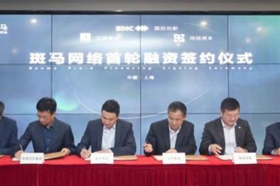 """斑马网络完成首轮超16亿融资,发布""""四个开放""""战略"""