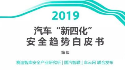 《2019汽车新四化安全趋势白皮书》简版发布