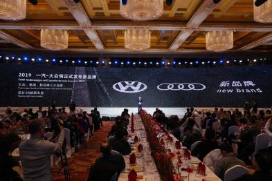 逆势增长的一汽-大众,如何迎接中国车市28年来第一次大考?