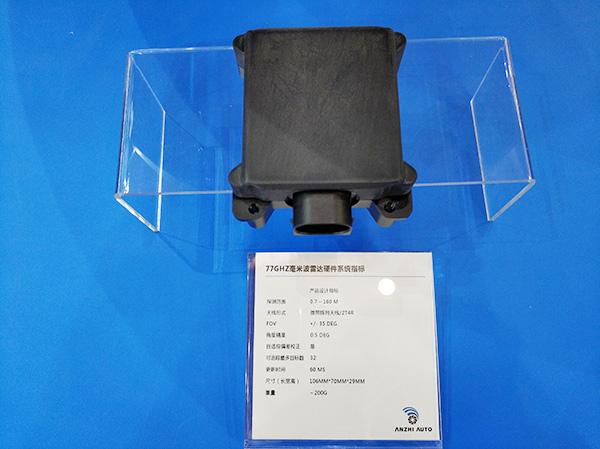 安智汽车自主研发的77GHz毫米波雷达