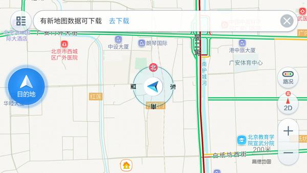 高德地图车机版2.0可实时提醒用户数据更新