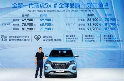 全新一代瑞虎5x登陆西南市场 抢鲜价5.99万元起 发动机终身质保