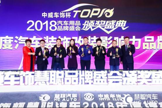 2018年度汽车装饰改装影响力品牌榜单揭晓