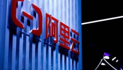 阿里云通過歐洲汽車行業TISAX認證 亞洲第一家
