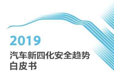 """《2019汽车""""新四化""""安全趋势白皮书》正式发布,重磅解读未来三大领域安全趋势"""