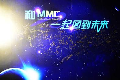 盘点 | 关于未来出行,2016 MMC有你想要的所有答案