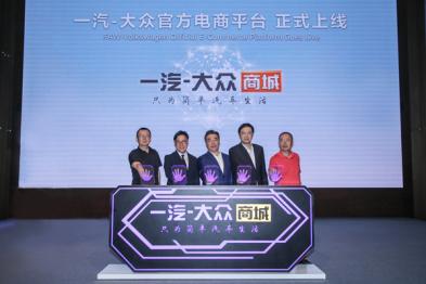 一汽-大众官方电商平台首发,覆盖「选购享用」四大维度