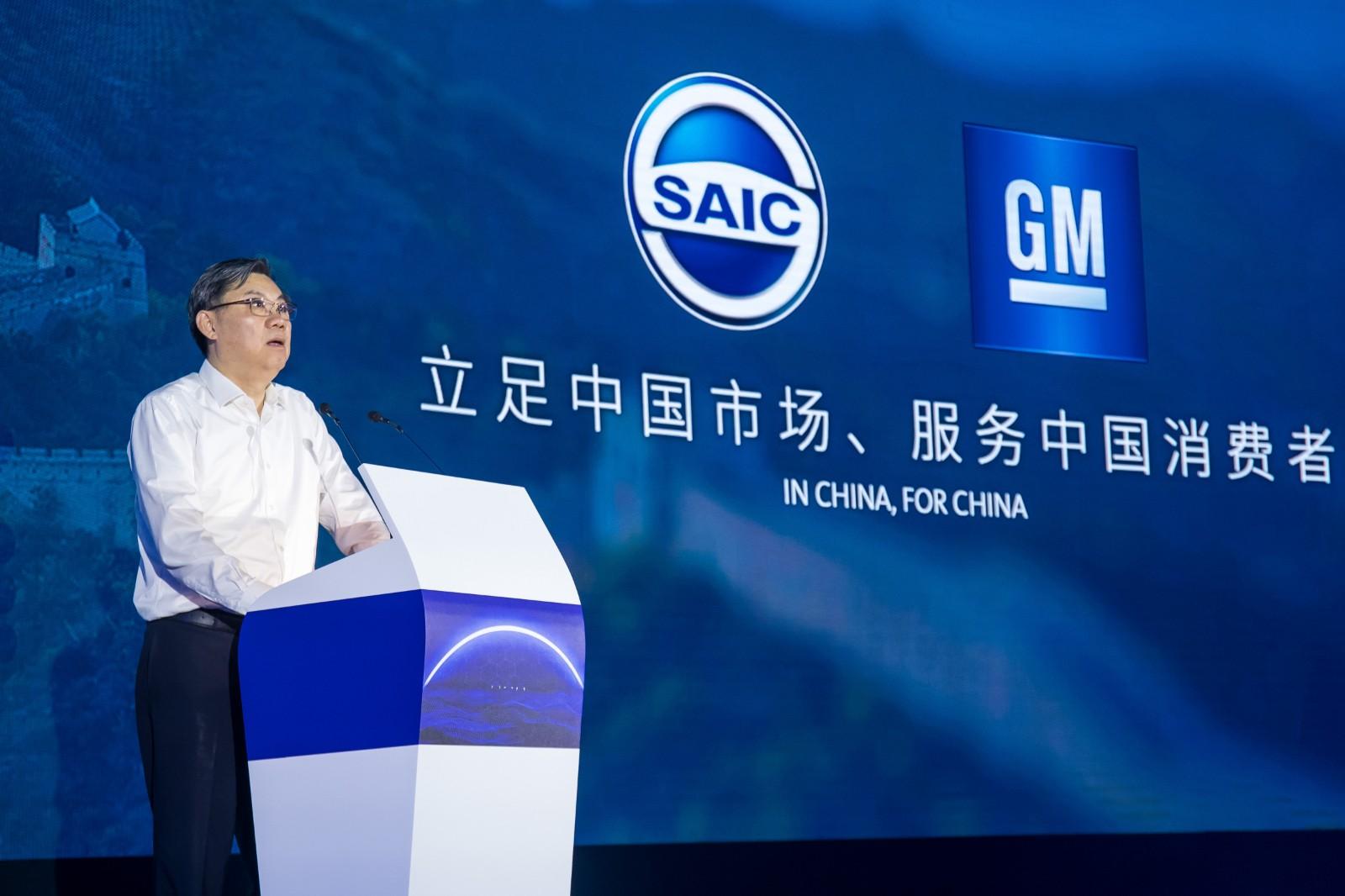 上汽集团董事长陈虹在通用汽车科技展望日上致辞