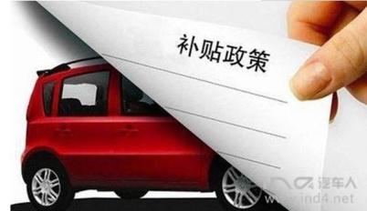 中国计划取消新能源汽车地方补贴?