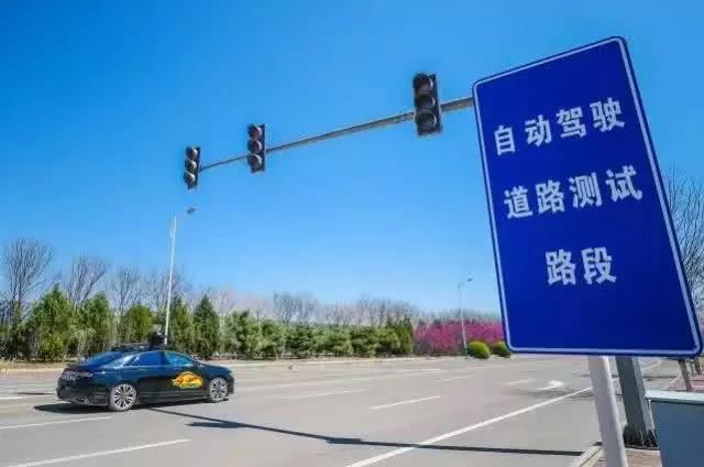 北京某自动驾驶测试路段