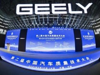 第二届中国汽车质量技术大会:数字如何驱动汽车质量创新?