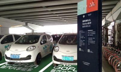 北京市鼓励汽车分时租赁,年底规模达2000辆
