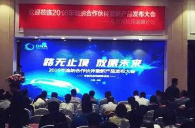 2016中国越野拉力赛正式启动