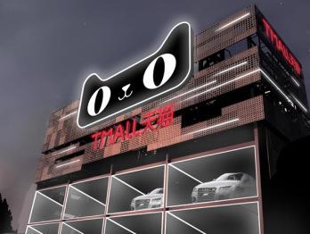 """天猫""""汽车自动贩卖机""""12月13日正式落地"""
