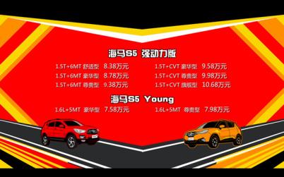 海马S5强动力版&海马S5 Young 上市