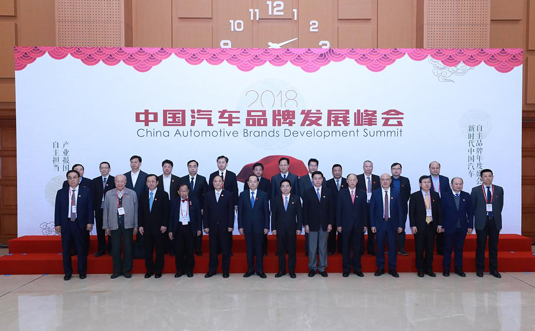 2018中国汽车品牌发展峰会现场合影