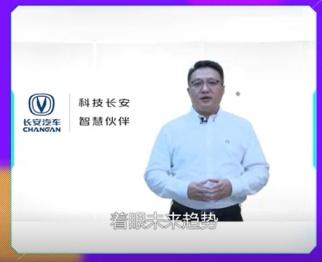 长安汽车品牌公关部总经理 陈政寄语智库
