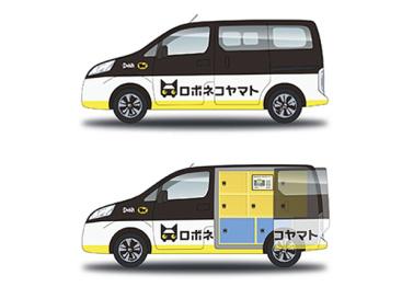 日本快递公司将尝试用自动驾驶汽车送货