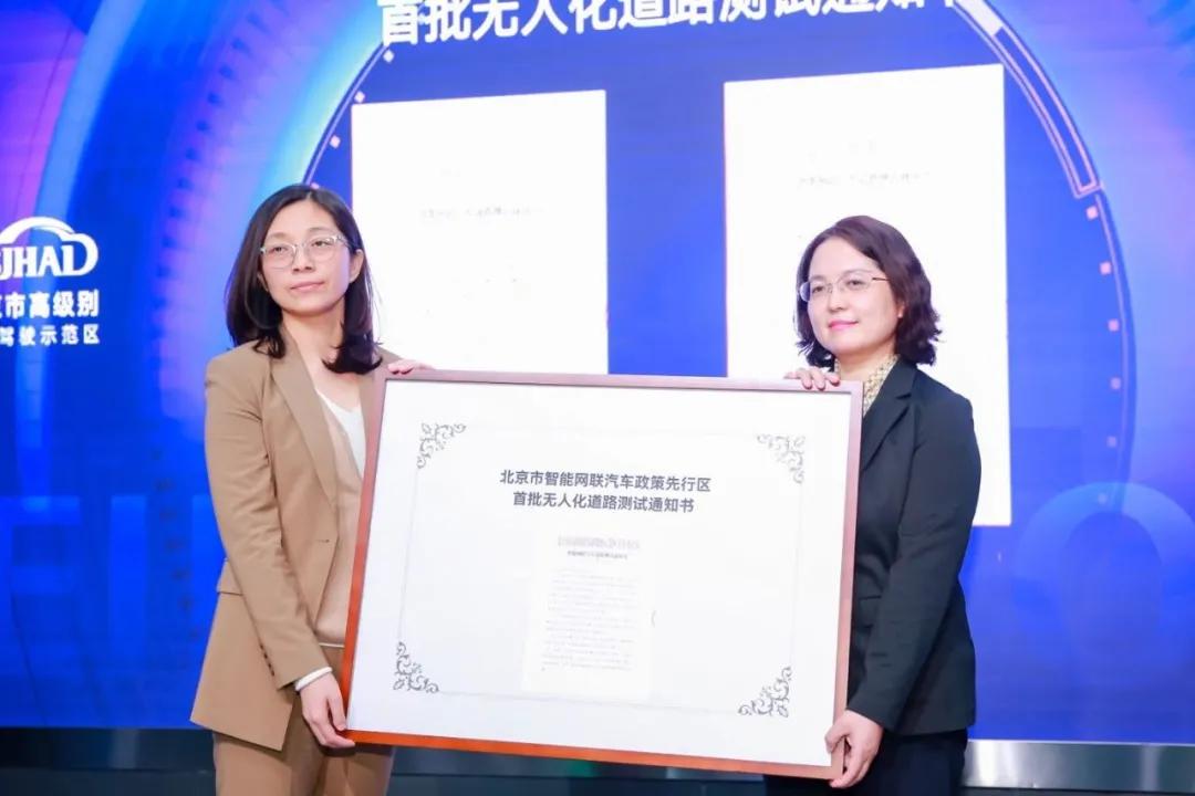 百度、小马智行获首批北京自动驾驶无人化路测许可
