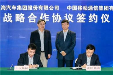 上汽合作中国移动打造5G互联网汽车