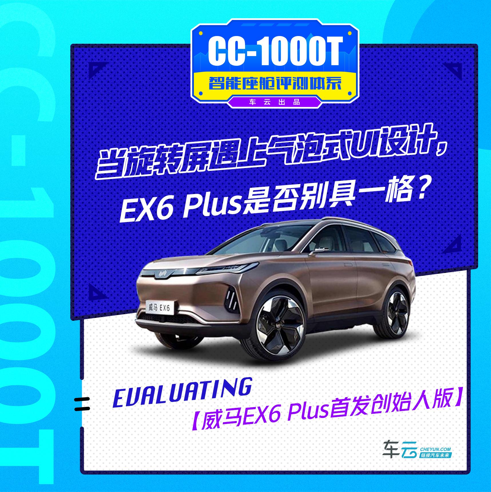 当旋转屏遇上气泡式UI设计,碰撞出的EX6 Plus是否别具一格?丨CC-1000T智能座舱评测