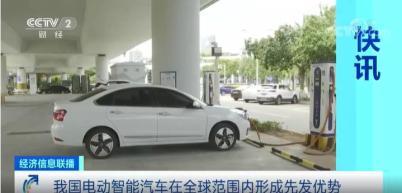工信部:我国新能源汽车产销量连续六年全球第一